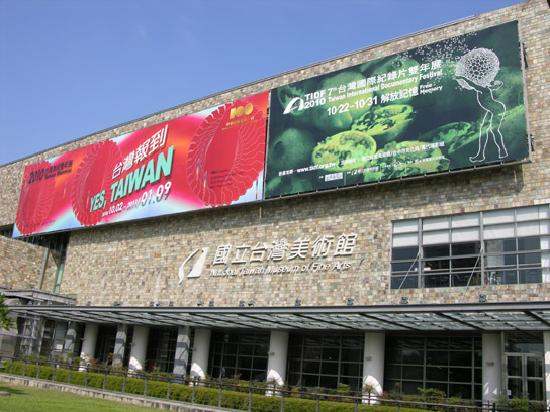 National Taiwan Museum of Fine Arts, Taichung city