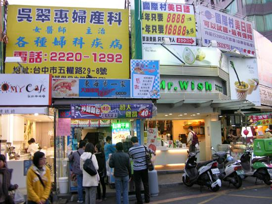 Tunghai night market, Taichung city