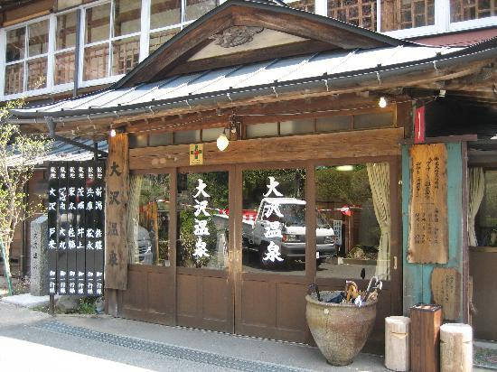 Osawa Onsen Sansuikaku: 自炊部入口