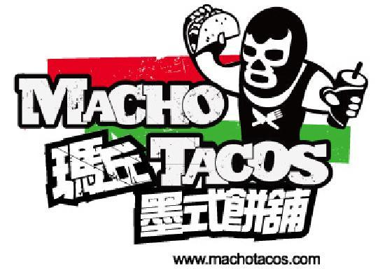 Photo of Mexican Restaurant Macho Tacos at 大安區延吉街126巷3號, Taipei 105, Taiwan