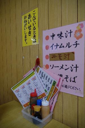 Hanagasa Shokudo: 壁にはこんな感じでメニューが