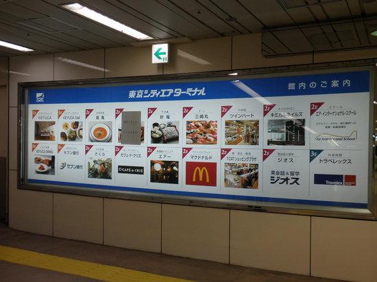 东京城市航空总站