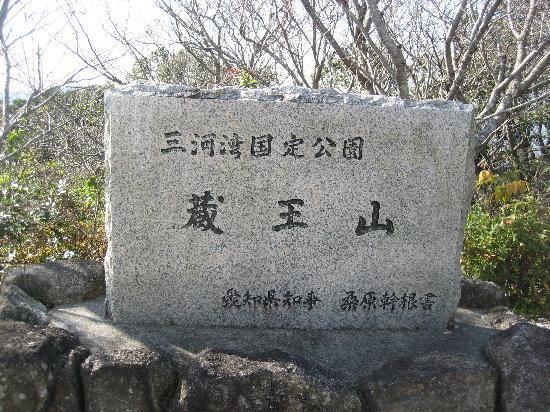 Mt. Zao Observatory: 「三河湾国定公園 蔵王山」の石碑