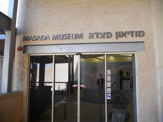Dead Sea Region, Israel: Masada museum entrance