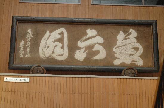 Ishikawa Prefectural Museum for Traditional Products and Crafts : 兼六園扁額