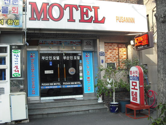 Pusan Inn Motel: プサンインモーテル