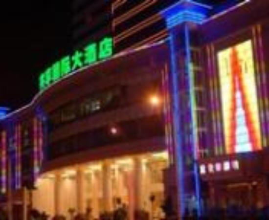 City Celebrity Hotel : Gongxiang International Hotel Thumbnail
