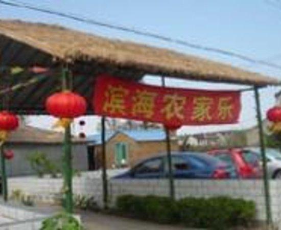 Photo of Binhai Farmhouse Shanghai