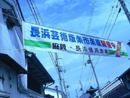 Kurokabe Square: 芸術版楽市楽座
