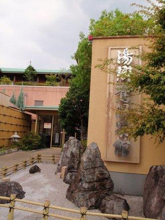 Yunogo Sagionsenkan