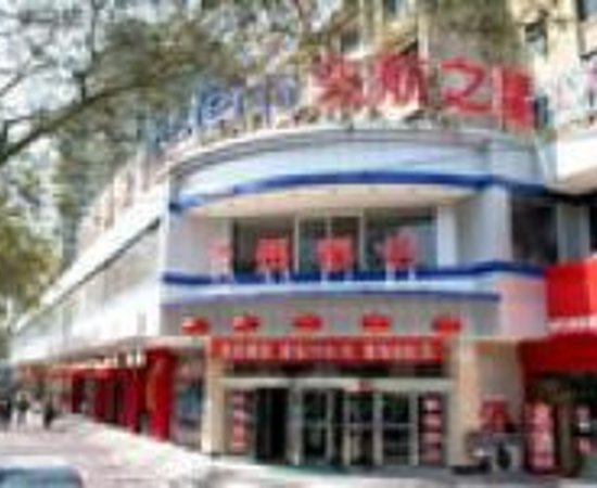 Photo of Eastern Air Star Hotel (Lanzhou Donggang West Road)