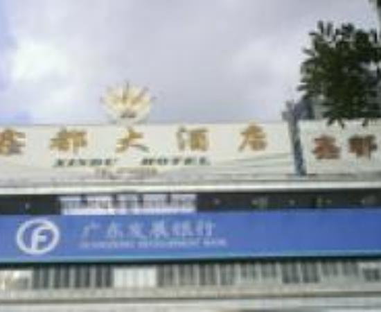 Xindu Hotel Thumbnail
