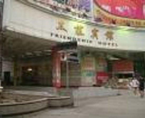 Nanjing Friendship Hotel Thumbnail