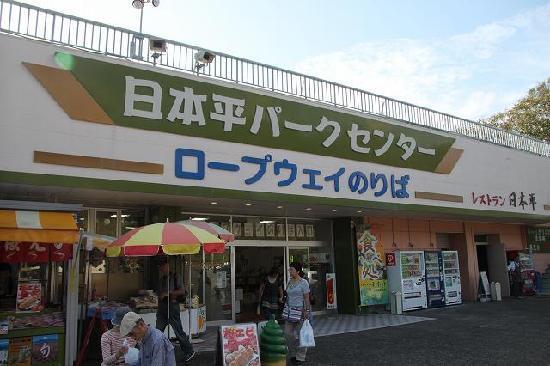 Nihondaira Ropeway: 日本平ロープウェイ1