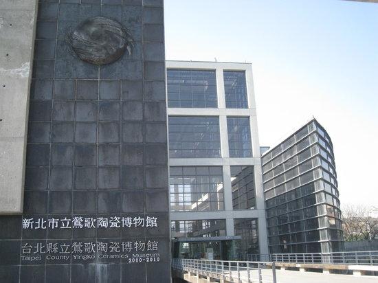 New Taipei City Yingge Ceramics Museum : 建物外観