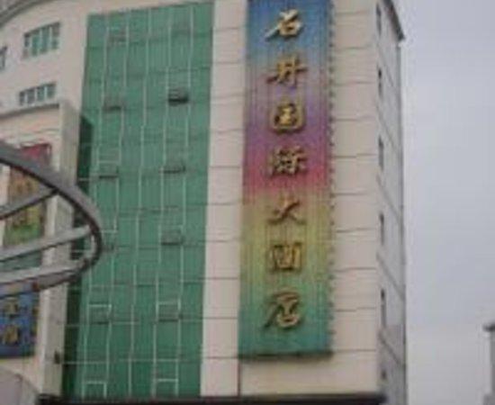 Photo of Shijing International Hotel Guangzhou