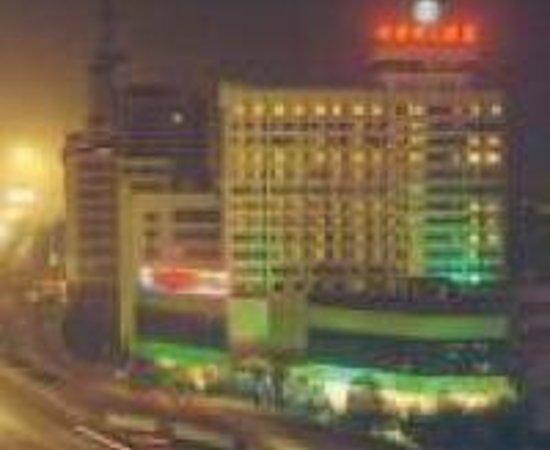 Photo of Pan Yang Lake Hotel Jingdezhen