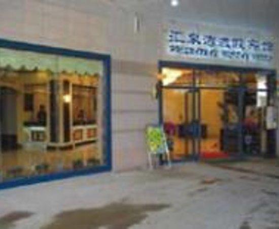 Photo of Huiquan Holiday Hotel Qingdao