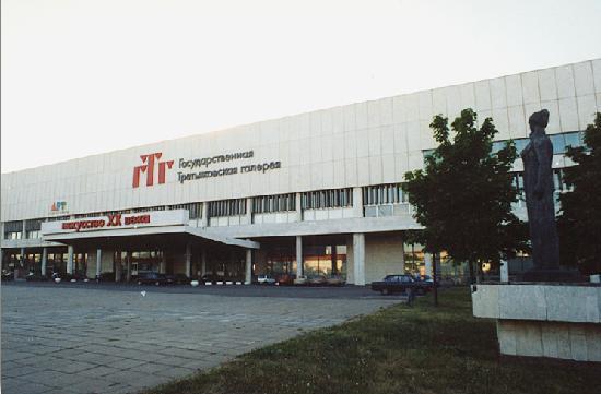 Третьяковская галерея на Крымском валу: provided by Tretyakov Gallery