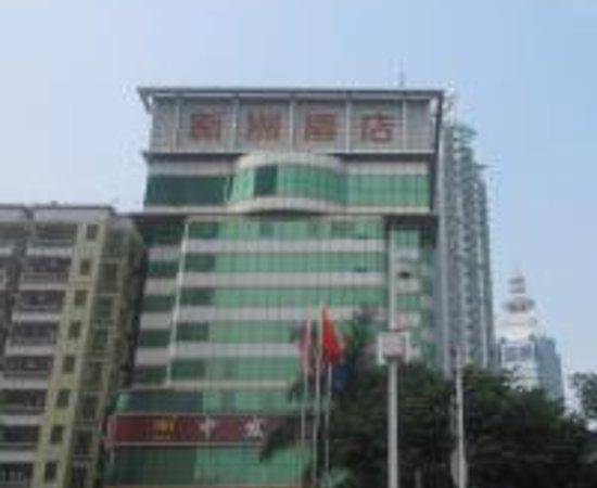 Photo of 7 Days Inn Shenzhen Xinzhou