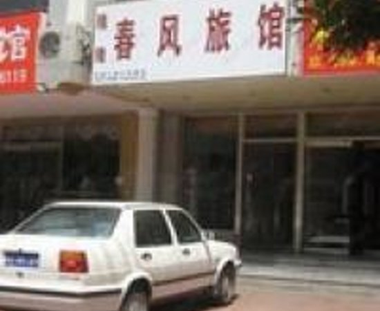 Longlong Chunfeng Guest House