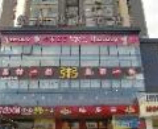 Home Inn (Beijing Mudanyuan) Thumbnail