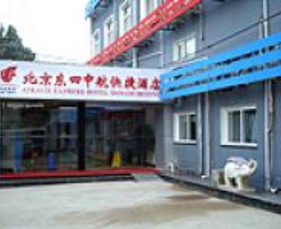 Atravis Express Hotel (Beijing Dongsi) Thumbnail