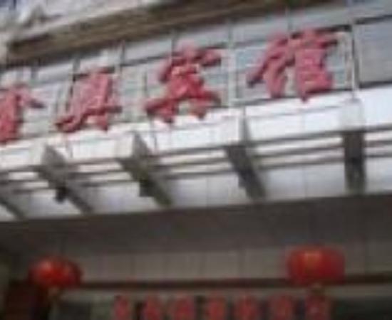 Xin'ao Hotel Thumbnail