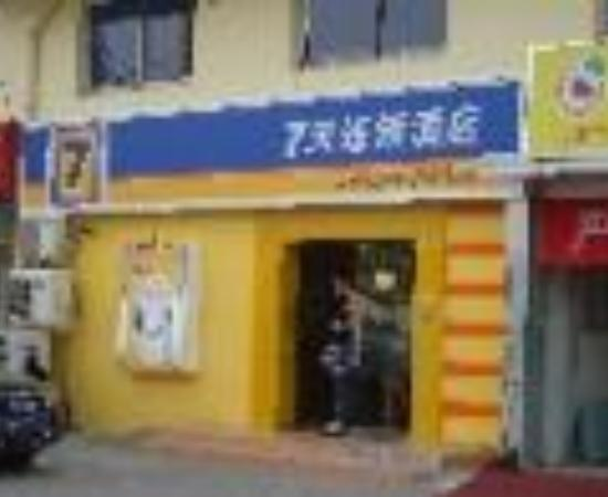 7 Days Inn (Beijing Xueyuan Road) Thumbnail