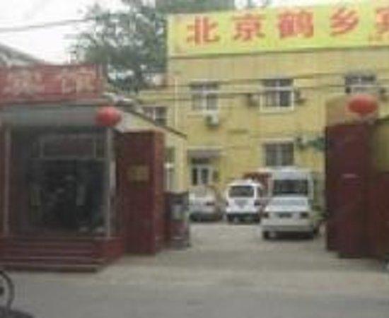 Yibai Inn Beijing Qianmen: Hexiang Hotel Thumbnail