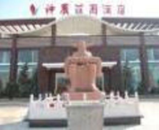Shennong Zhuangyuan Hotel Thumbnail