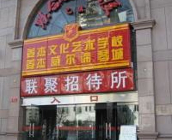 Photo of Lianju Guest House Beijing