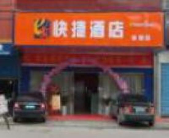 Home Inn Bengbu Huaihe Road Shengping Street : e Hominn (Bengbu) Thumbnail