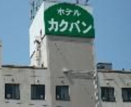 Photo of Hotel Kakuban Yonago