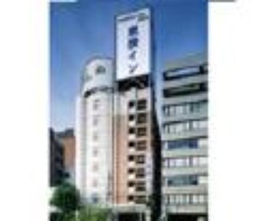 Photo of Toyoko Inn Uguisudani-Ekimae Taito