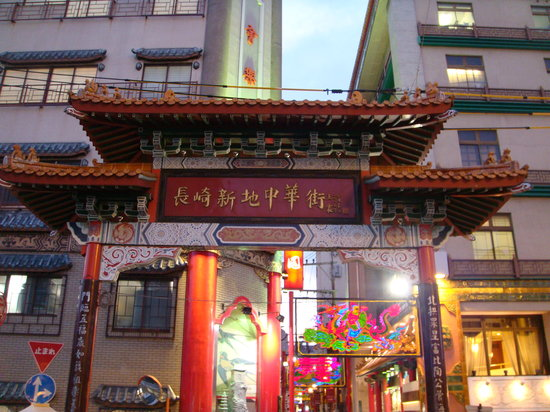 Shinchi Chinatown