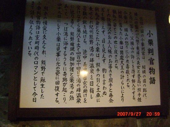 Ryokan Azumaya: 小栗判官物語