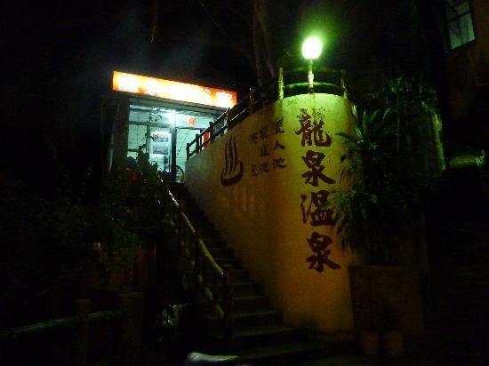 Longquan Hot Spring : 龍泉温泉入口