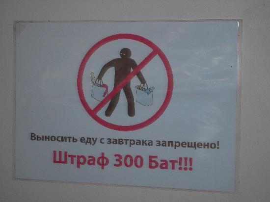 Pinnacle Grand Jomtien Resort: Dieses Schild NUR in russicher Sprache verbietet, aus dem Frühstücksraum Lebensmittel zu stehlen