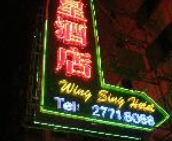 Wing Sing Hotel Thumbnail