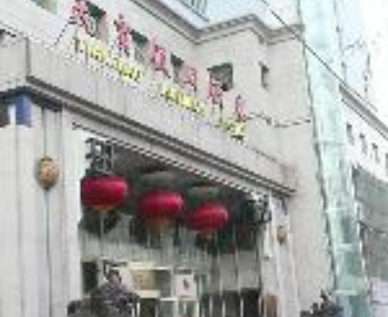 TianBao Holiday Hotel Thumbnail