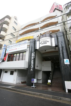 Photo of Hotel Sky Court Koiwa Edogawa