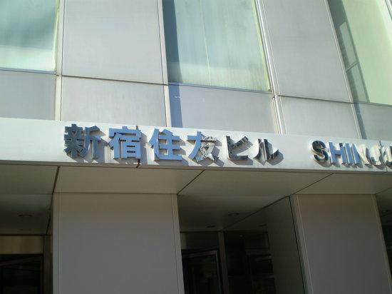 新宿住友大厦