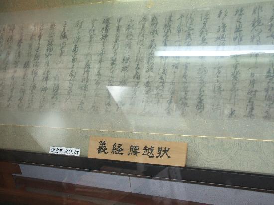 Manpukuji Temple: 腰越状01