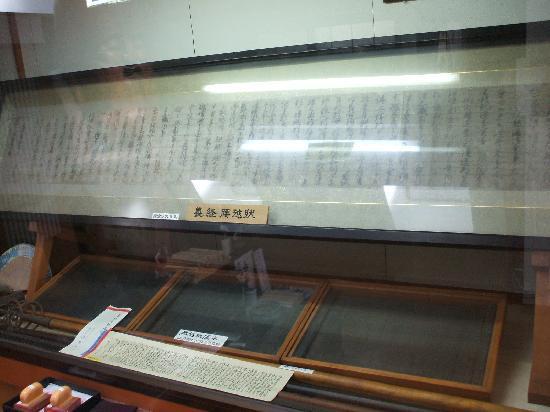 Manpukuji Temple: 腰越状02