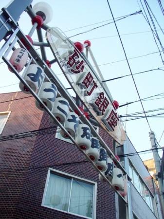 Koto, Japan: 砂町銀座入口