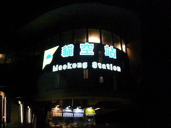 Maokong Gondola: この逆側には茶芸館が立ち並んでいます