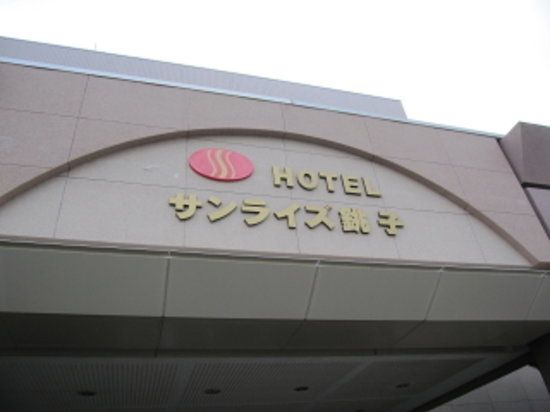Hotel Sunrise Choshi : 外観です。