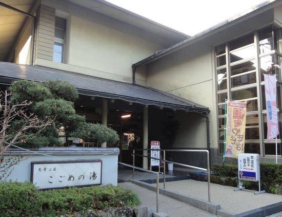 Yugawara Onsen: いかにも町営温泉