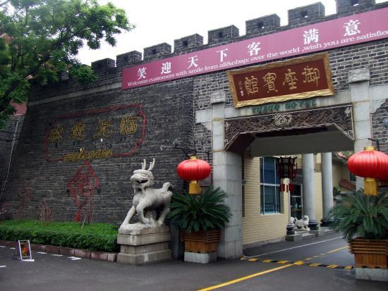 Yuzuo Hotel: Yuzuo Binguan Entrance Gate